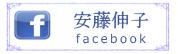 安藤伸子フェイスブック