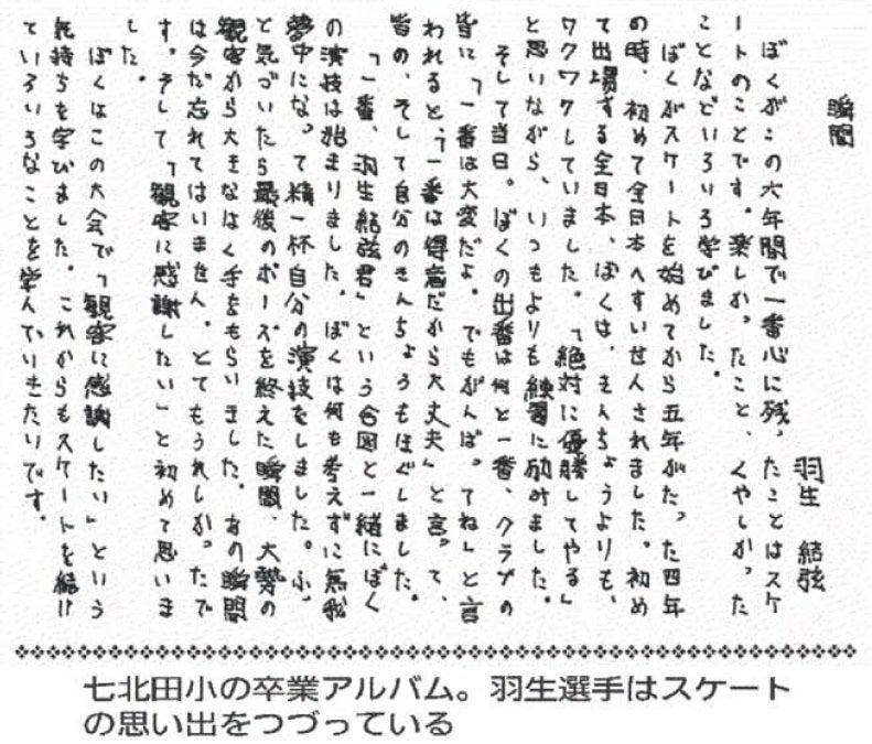 見上げれば、青空 ~羽生結弦選手に夢を託して~全日本フィギュア男子2008~2010、CSで集中放送 / 結弦くん6年生の作文コメント