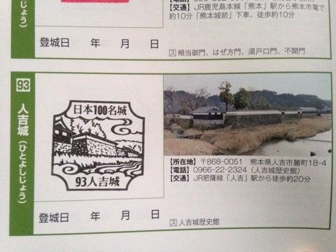 自転車の 自転車 熊本市 : 【日本名城100選】51/100 (熊本 ...