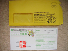 ナンバーカード引換券|千歳JAL国際マラソン