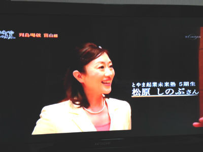 BSジャパン 一柳さんの番組