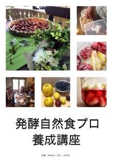 五期 発酵自然食プロ養成講座