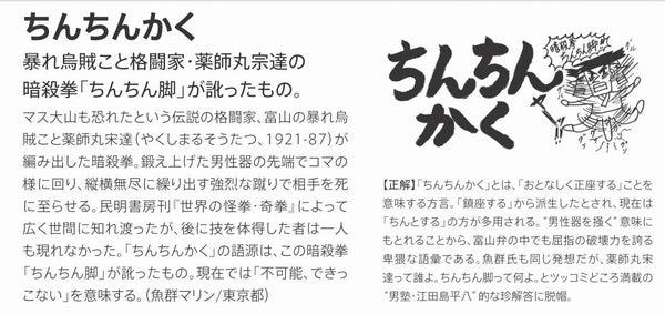 郷土愛02