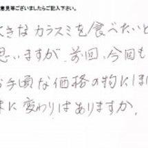 アンケートハガキ紹介…