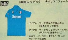 1988.5ダイ エネーレ ナポリ