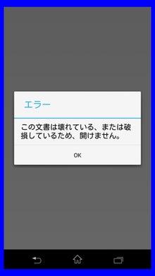ファイルが破損しているため開くことができません pdf