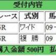 05/25(日)新潟…