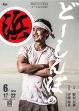 NOMUZUプロジェクト 第2回公演 「どーしんぼの浜」