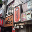 新宿歌舞伎町マッサー…