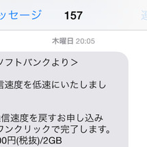 Softbank i…