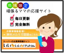 お母さんのためのお買い得情報発信サイトいいねいいねドットコムHPバナー