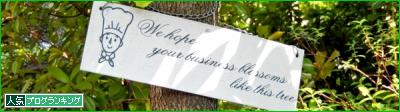 あなたのビジネスがこの木のように開花しますように