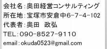 奥田経営コンサルティング