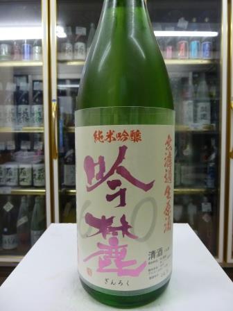 亀泉 吟麓60 純米吟醸 無濾過 生原酒