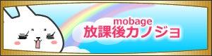 モバゲープレイ日記/放課後カノジョ