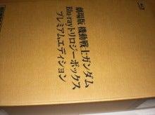 劇場版 機動戦士ガンダム Blu-ray トリロジー1