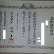 免許証GETー!( …