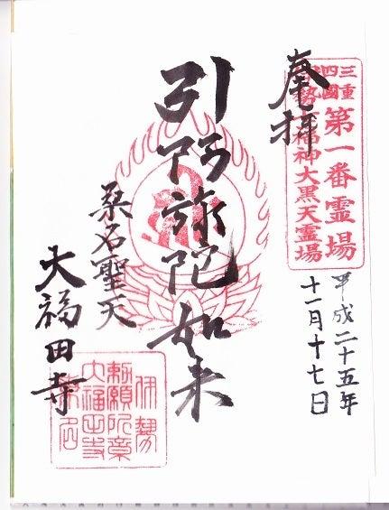 お多福豆のブログ-御朱印巡りと花の旅-大福田寺の御朱印コメント