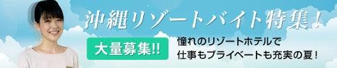 沖縄リゾートホテル・リゾバならキャビック