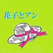 にほんブログ村 花子とアン ネタバレ