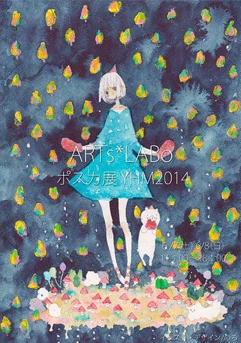 ARTs*LABoポスカ展 YHM2014 DM