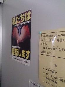 面接室の退避勧告