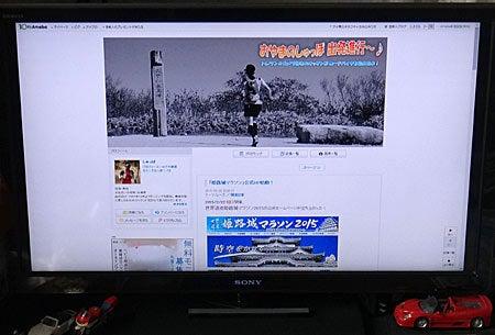 TVでブログ