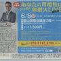北日本新聞に 可能性…