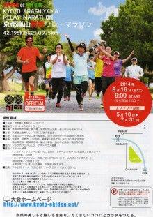 京都嵐山耐熱リレーマラソン