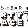 祝Party Pla…