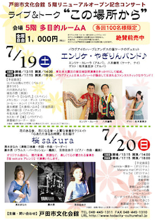 戸田市公演