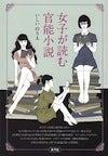 『女子が読む官能小説』1700円(税込)