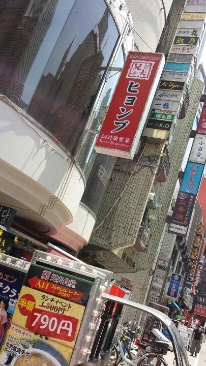 韓国本場焼肉 兄夫食堂 赤坂店(地図/写真/赤坂/韓 …