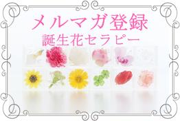 白岡三奈オフィシャルブログ「誕生花セラピー」