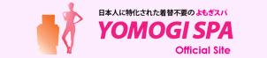 YomogiSPAバナー