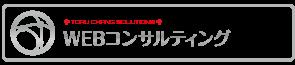 WEBコンサルティング【TORU CHANG DESIGN】