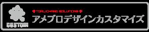 アメブロデザインカスタマイズ【TORU CHANG DESIGN】