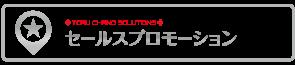 セールスプロモーション【TORU CHANG DESIGN】