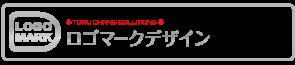 ロゴマークデザイン【TORU CHANG DESIGN】
