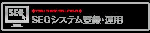 SEOシステム登録・運用【TORU CHANG DESIGN】