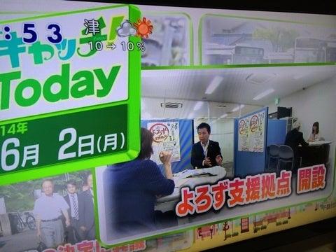 愛知県よろず支援拠点(中京テレビ)