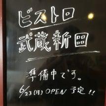 Bistro武蔵新田…