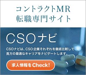 cso-navi_banner