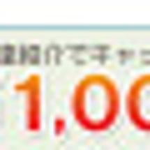 紹介キャンペーンのキ…