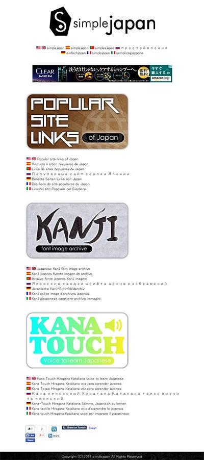 日本の文化を世界に発信する多言語対応のWEBアプリ的なポータルサイト「simplejapan」