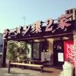 環2家@上永谷