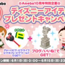 Ameba10周年企…