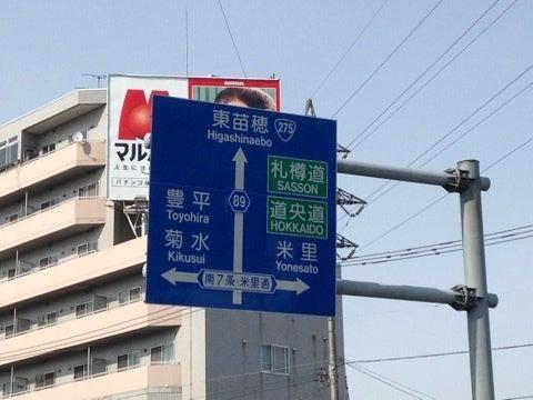 北海道道89号札幌環状線 第7部 (菊水元町-伏古)