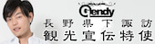 kankotokushi_gendy_170