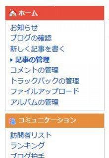 FC2ブログ 管理画面